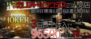 CLUB JOKER (クラブジョーカー)【公式求人情報】(本厚木キャバクラ求人)