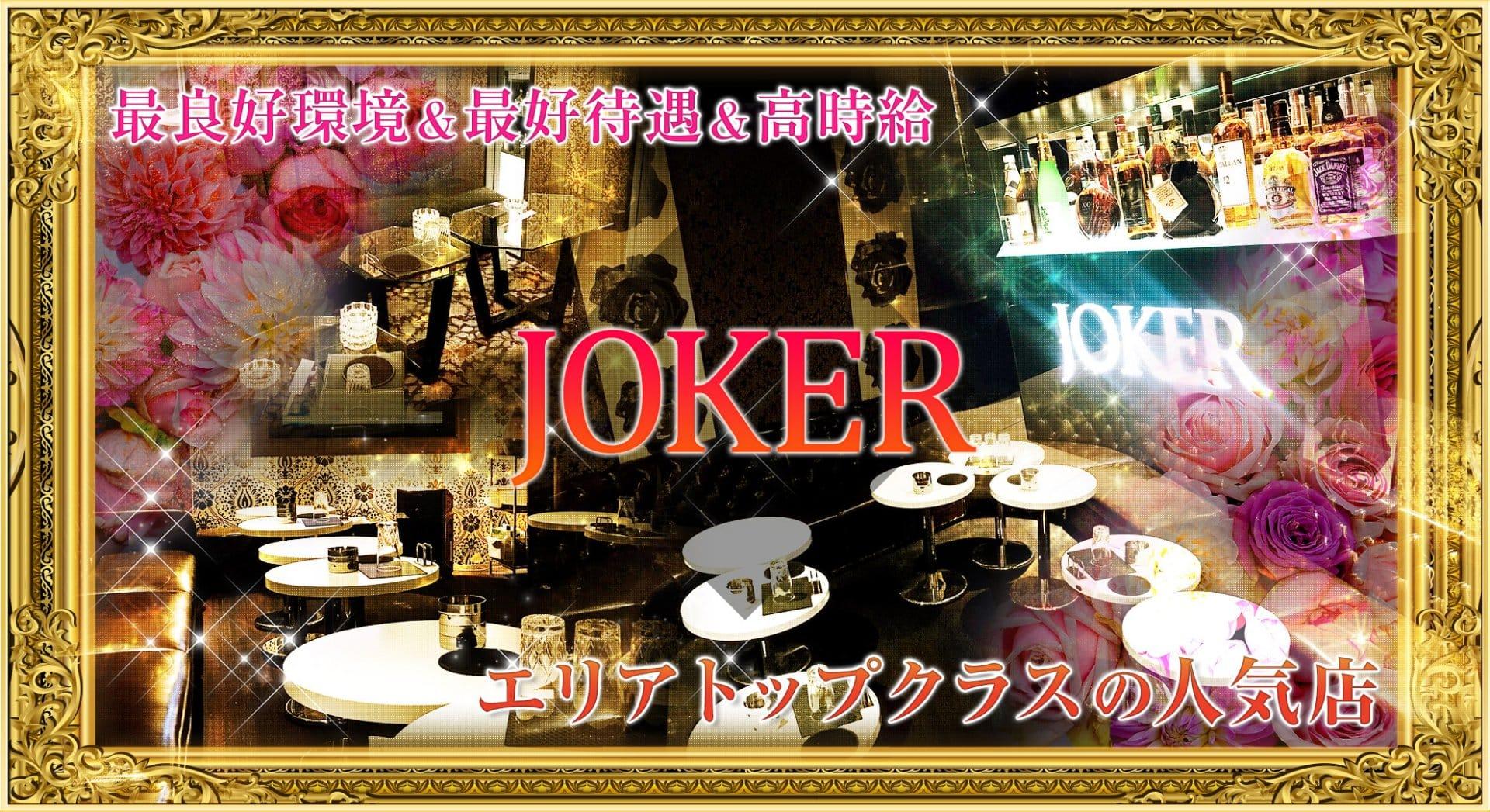 CLUB JOKER (クラブジョーカー) 本厚木キャバクラ TOP画像