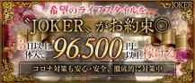 """New""CLUB JOKER (クラブジョーカー)【公式求人・体入情報】 バナー"