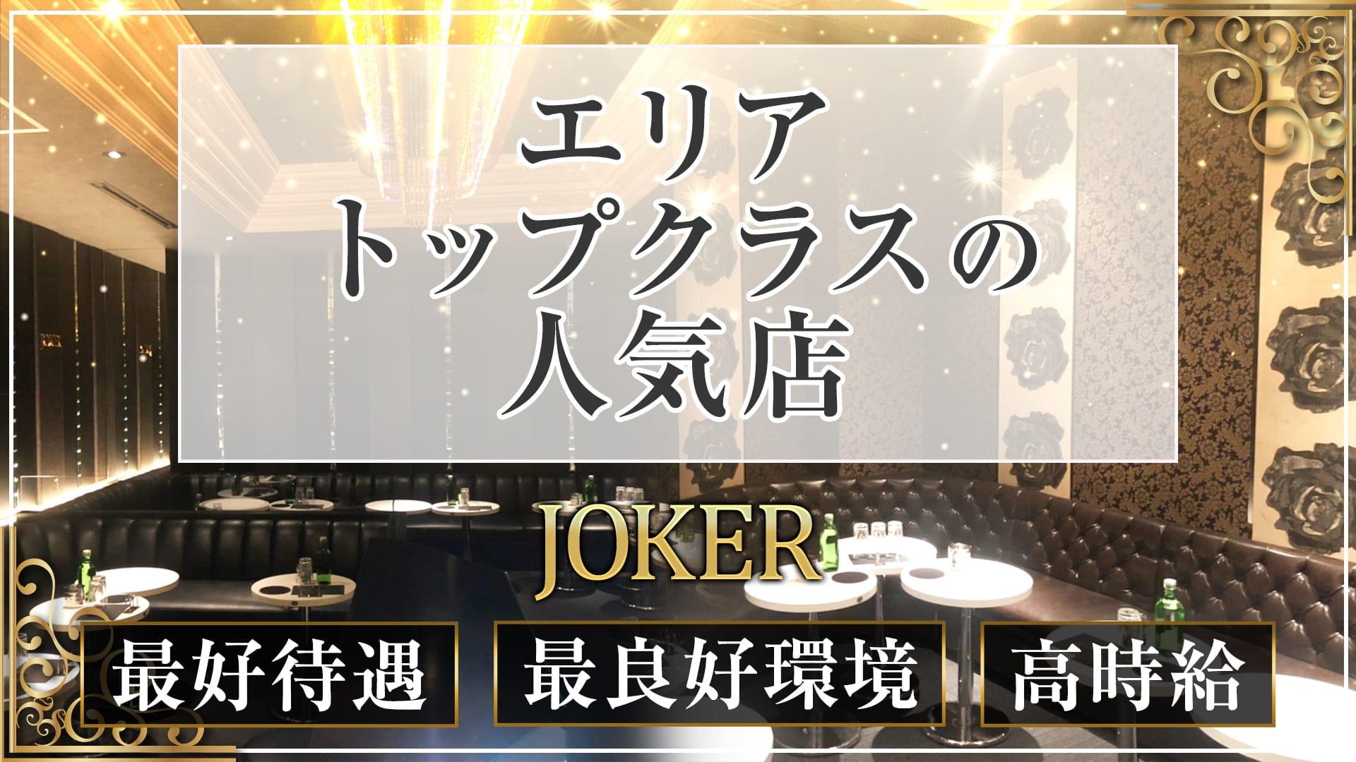 """New""CLUB JOKER (クラブジョーカー)【公式求人・体入情報】 本厚木キャバクラ TOP画像"