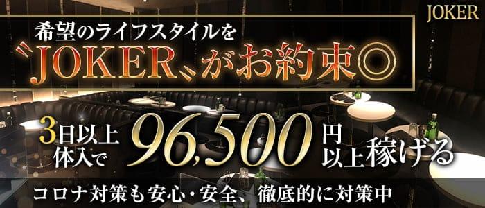 """New""CLUB JOKER (クラブジョーカー)【公式求人・体入情報】 本厚木キャバクラ バナー"