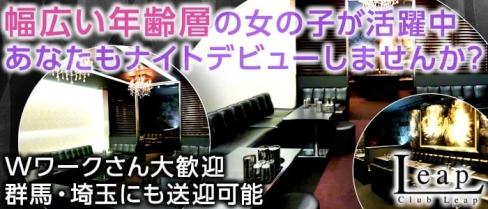 Club Leap(リープ)【公式求人情報】(熊谷キャバクラ)の求人・バイト・体験入店情報