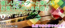 BAR CHAOSNOW(カオスノー)【公式求人情報】 バナー