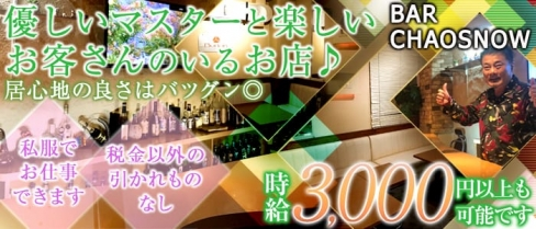 BAR CHAOSNOW(カオスノー)【公式求人情報】(蒲田スナック)の求人・バイト・体験入店情報