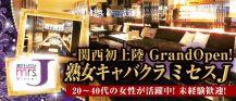 ミセスJ ミナミ【公式求人情報】 バナー