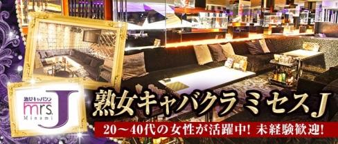 ミセスJ ミナミ【公式求人情報】(難波熟女キャバクラ)の求人・バイト・体験入店情報