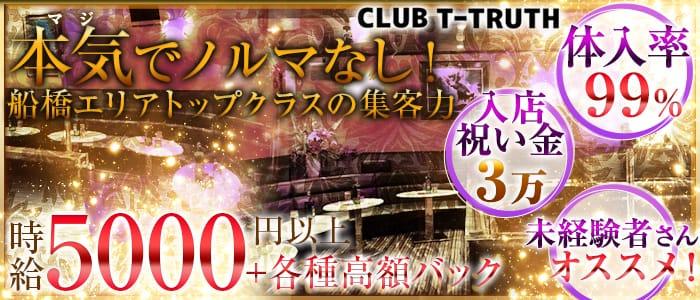 CLUB T-TRUTH (ティトゥルース) 船橋キャバクラ バナー