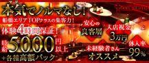CLUB T-TRUTH (ティトゥルース)【公式求人情報】 バナー