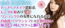 Club Sabrina(サブリナ)【公式求人情報】 バナー