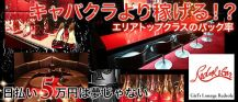 Red sole(レッド ソール)【公式求人情報】 バナー