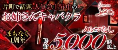 Red sole(レッド ソール)【公式求人情報】(片町キャバクラ)の求人・バイト・体験入店情報