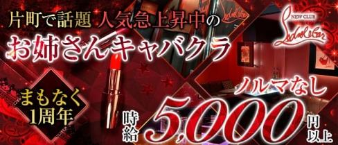 Red sole(レッド ソール)【公式求人情報】(片町キャバクラ)の求人・体験入店情報