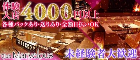 club Marvelous~マーベラス~【公式求人情報】(浜松キャバクラ)の求人・バイト・体験入店情報