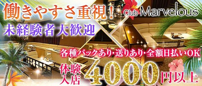 club Marvelous~マーベラス~ 浜松キャバクラ バナー