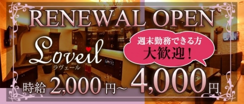 Loveil(ラヴェール)【公式求人情報】(流川スナック)の求人・バイト・体験入店情報