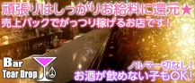 Tear Drop(ティアドロップ)【公式求人情報】 バナー