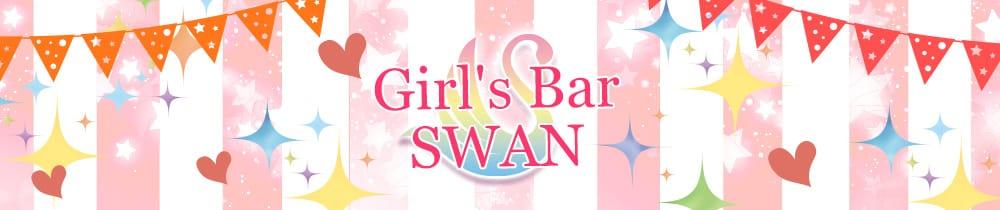 Girl's Bar SWAN(スワン) 片町ガールズバー TOP画像