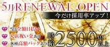 Girl's Bar SWAN(スワン)【公式求人情報】 バナー