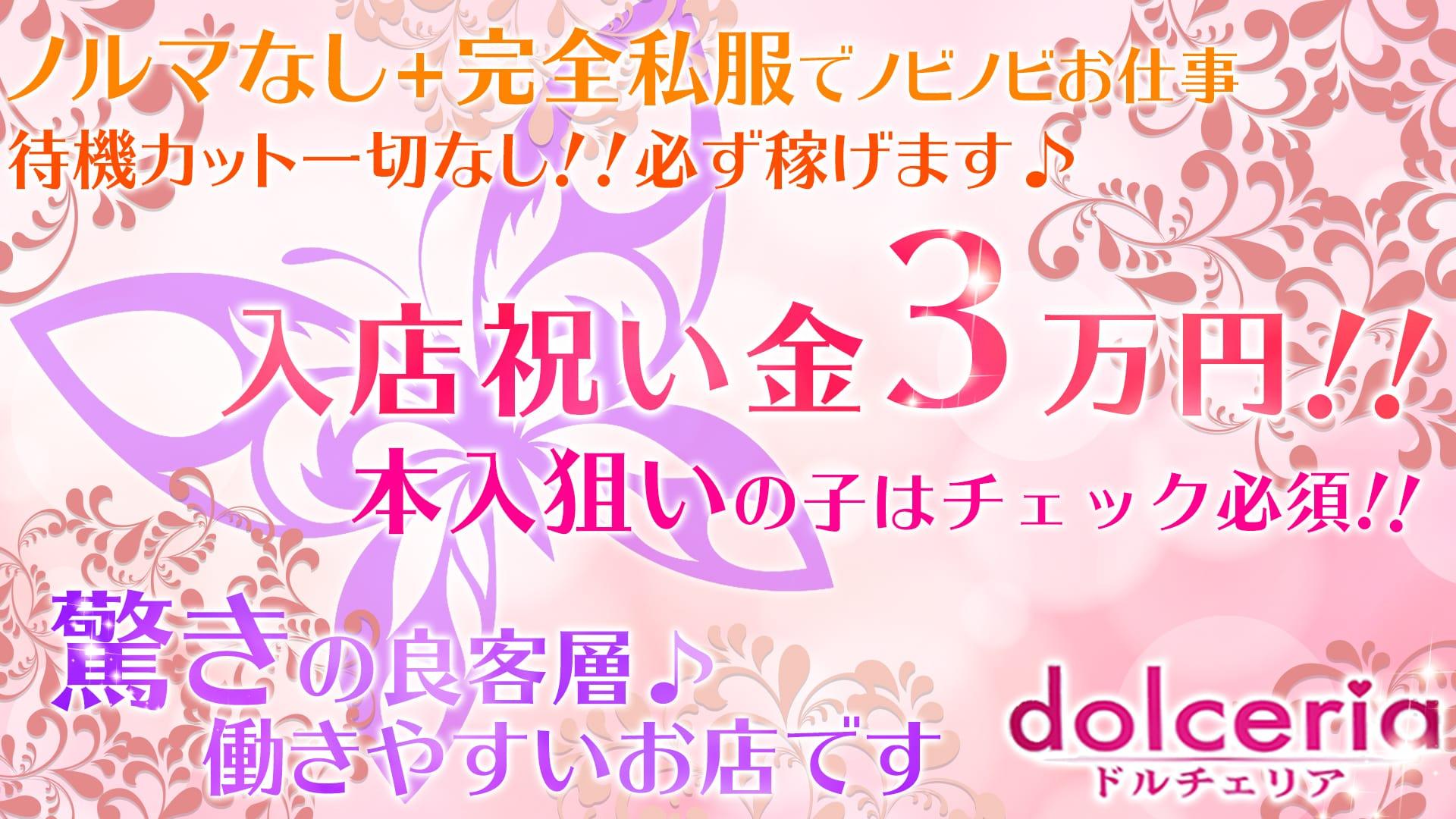 dolceria(ドルチェリア) 高田馬場ガールズバー TOP画像
