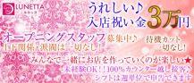 LUNETTA(ルネッタ)【公式求人情報】 バナー