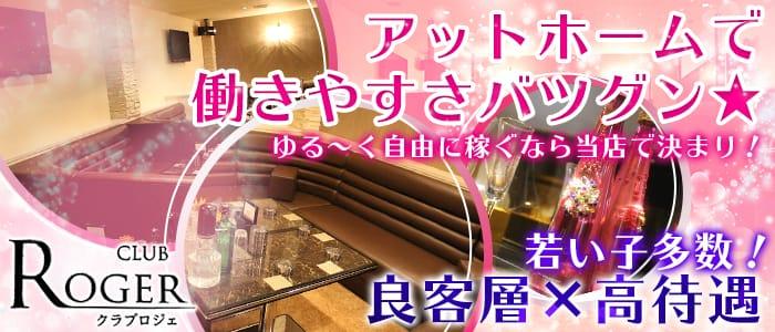 CLUB ROGER (クラブロジェ) 福山キャバクラ バナー