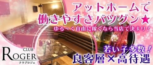 CLUB ROGER (クラブロジェ)【公式求人情報】(福山キャバクラ)の求人・バイト・体験入店情報