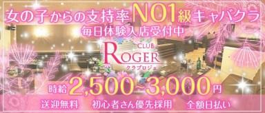 CLUB ROGER (クラブロジェ)【公式求人・体入情報】(福山キャバクラ)の求人・バイト・体験入店情報