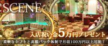 SCENE(シーン)【公式求人情報】 バナー