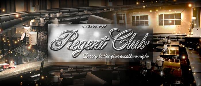 Regent Club~リージェントクラブ~ 三島キャバクラ バナー
