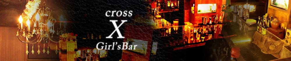 Girl'sBar cross(ガールズバークロス) TOP画像