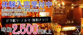 Girl'sBar cross(ガールズバークロス) 渋谷ガールズバー 即日体入募集バナー