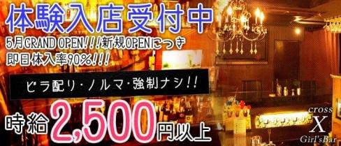 Girl'sBar cross(ガールズバークロス)(渋谷ガールズバー)の求人・バイト・体験入店情報