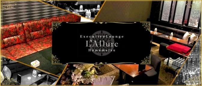 L'Allure~ラリュール~【公式求人情報】
