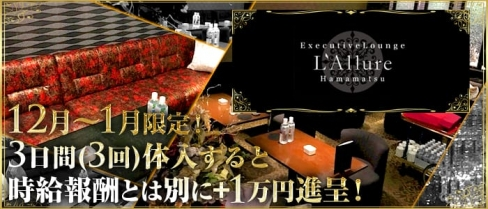 L'Allure~ラリュール~【公式求人情報】(浜松キャバクラ)の求人・バイト・体験入店情報