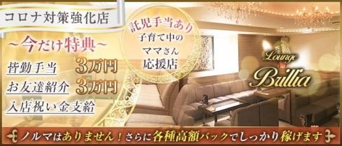 Lounge Brillia(ブリリア)【公式求人・体入情報】(浜松ラウンジ)の求人・バイト・体験入店情報