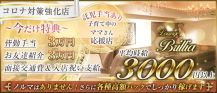 Lounge Brillia(ブリリア)【公式求人・体入情報】 バナー
