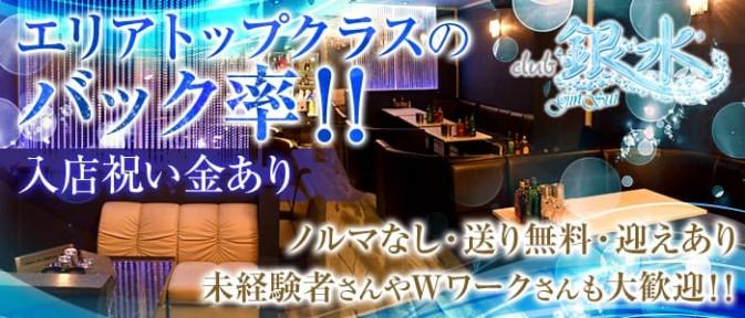 club 銀水(ギンスイ)【公式求人情報】