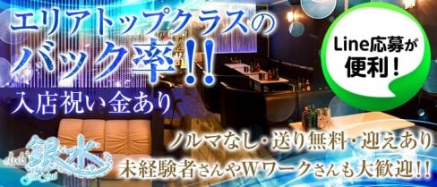 club 銀水(ギンスイ)【公式求人情報】(松本キャバクラ)の求人・バイト・体験入店情報