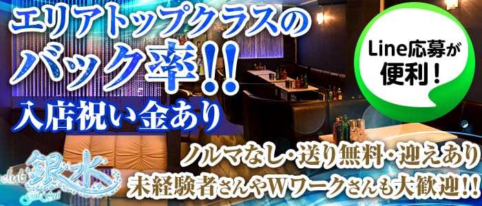 club 銀水(ギンスイ) 松本キャバクラ バナー