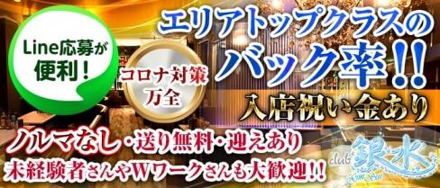 club 銀水(ギンスイ)【公式求人情報】(松本キャバクラ)の求人・体験入店情報