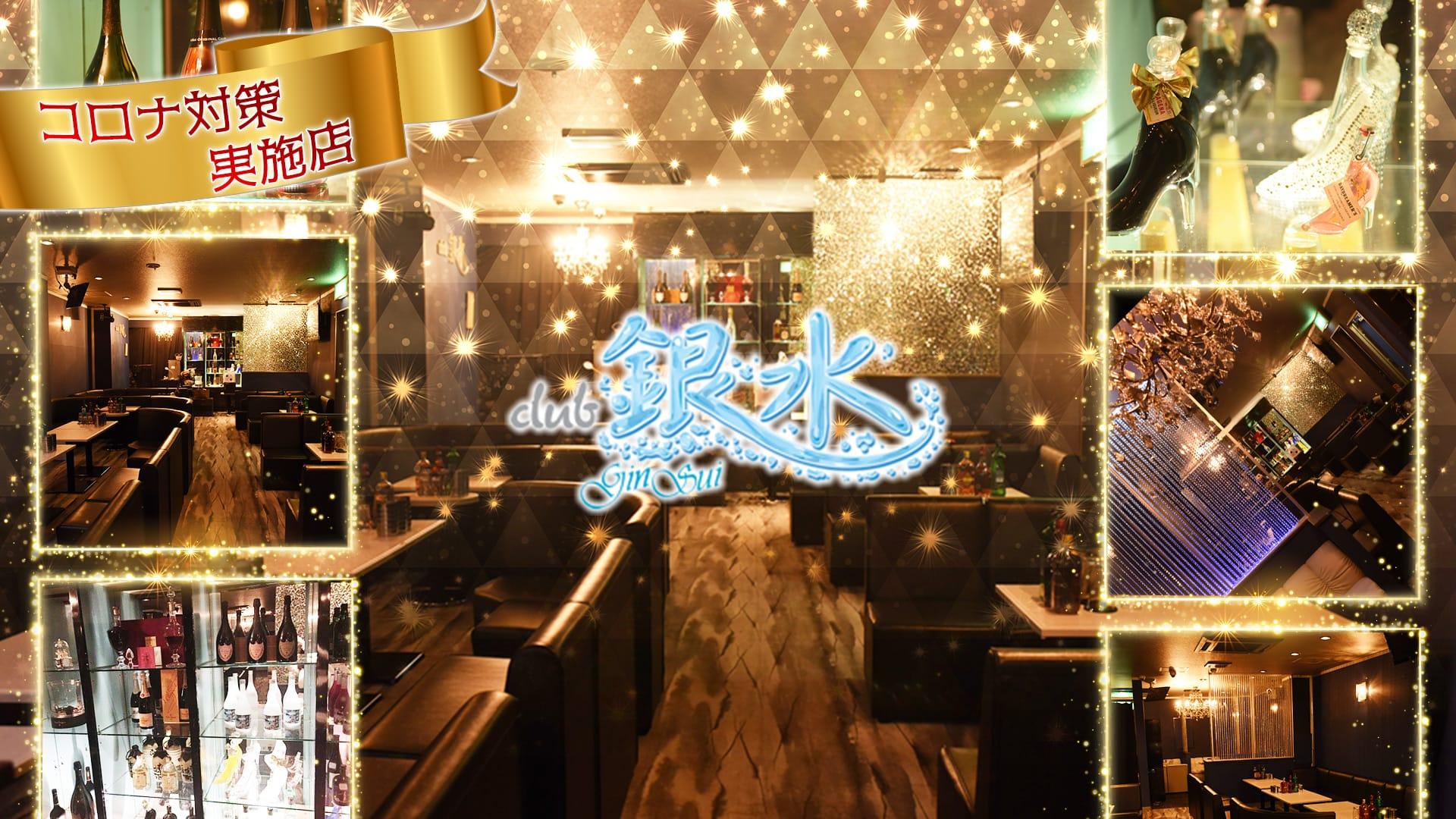 club 銀水(ギンスイ) 松本キャバクラ TOP画像