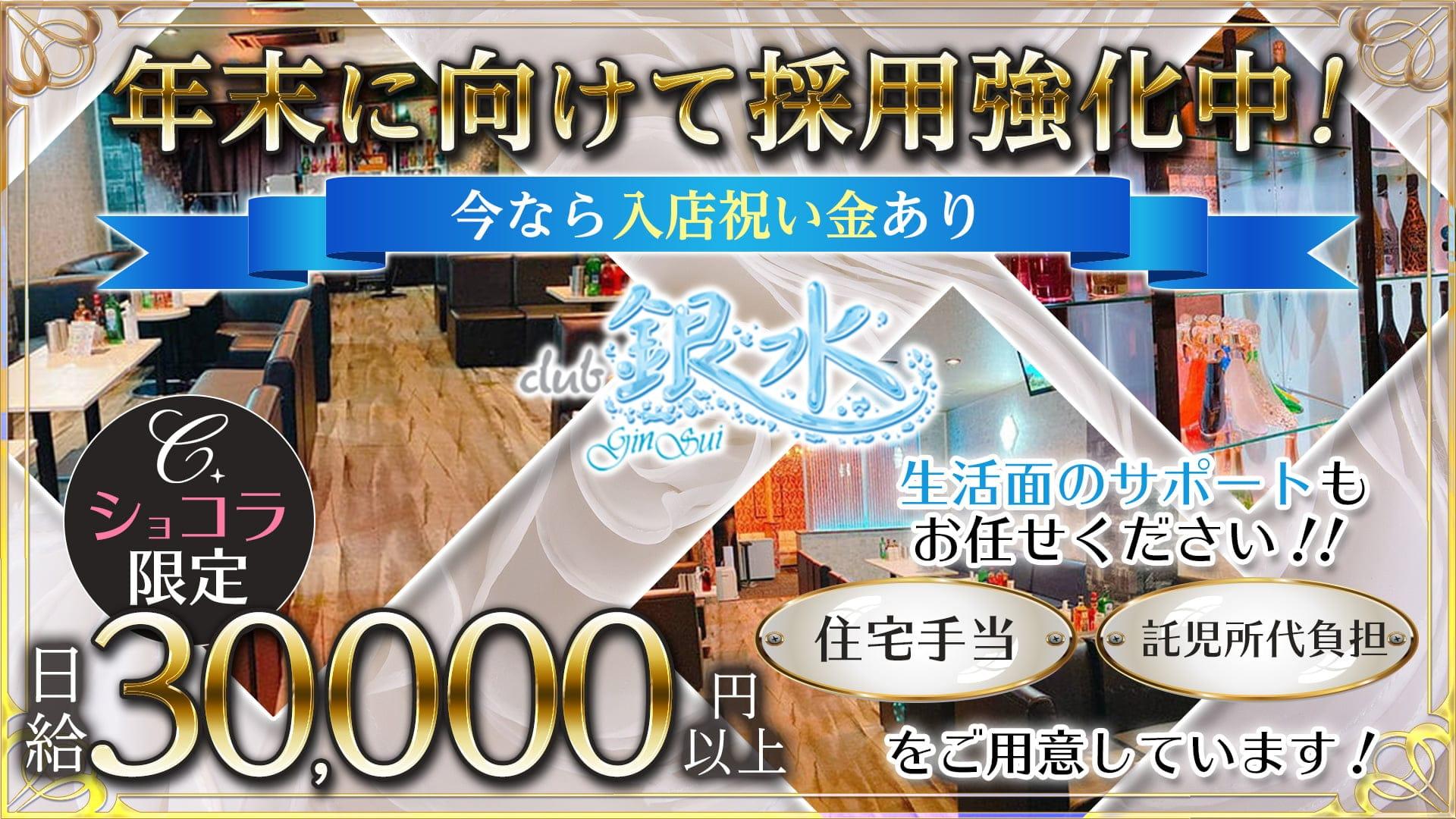 club 銀水(ギンスイ)【公式求人・体入情報】 松本キャバクラ TOP画像