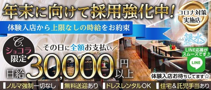 club 銀水(ギンスイ)【公式求人・体入情報】 松本キャバクラ バナー