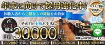 club 銀水(ギンスイ)【公式求人・体入情報】 バナー
