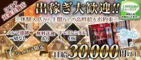 club 銀水(ギンスイ)【公式求人・体入情報】 松本キャバクラ 出稼ぎ募集バナー