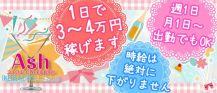 Girls Bar Ash 2nd(アッシュセカンド)【公式求人情報】 バナー