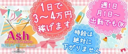 Girls Bar Ash 2nd(アッシュセカンド)【公式求人情報】(池袋ガールズバー)の求人・バイト・体験入店情報