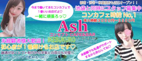 Concept Cafe Ash 2nd(アッシュセカンド)【公式求人情報】(池袋ガールズバー)の求人・バイト・体験入店情報