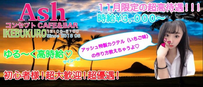 Concept Cafe Ash 2nd(アッシュセカンド) 池袋ガールズバー バナー