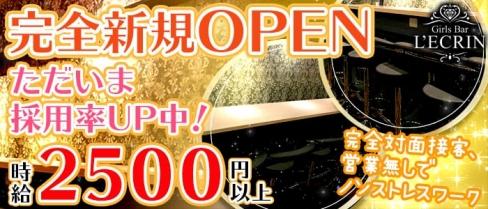 Girl's Bar L'ECRIN(レクラン)【公式求人情報】